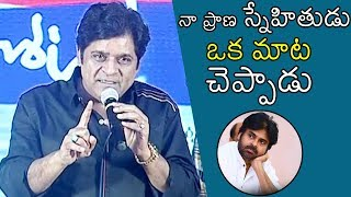 Ali Speech SUPER Words about Pawan Kalyan | Pandugadi Photo Studio Audio Launch Event | News Buzz
