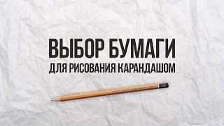 Выбор бумаги для рисования карандашом(Данное видео поможет начинающему найти подходящую бумагу для рисования карандашом, более подробную информ..., 2016-03-17T09:34:07.000Z)
