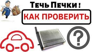 видео: Течь печки? Как проверить радиатор печки. Как течет печка.
