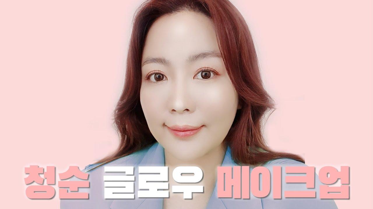 여름철 베이스 메이크업 꿀팁 가득 청순 메이크업(feat.달바 신상 그라인딩 팩트)