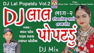 Timli Gafulina Tale Lagnageet || Dj Lal Popatdu-2 | Desi Lagnageet 2017 | Gujarati NonStop Lagnageet