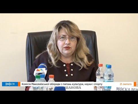 НикВести: Трансляция // Комиссия Николаевского облсовета по вопросам культуры