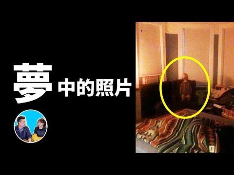 在夢中拍的照片卻真的出現在手機上,太可怕了 | 老高與小茉 Mr & Mrs Gao