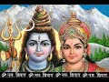 """Shiv Shanker Ko Jisne Puja Uska Beda Paar Hua""- Beautiful Lord Shiv Prayer"