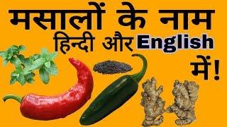 मसालों के नाम हिंदी और इंग्लिश में | Masale ka name hindi aour english me.