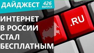 Интернет в России стал бесплатным. Дайджест
