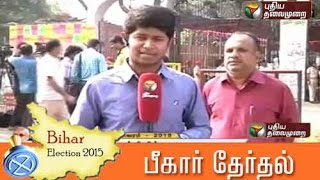 Live report: JD(U) alliance leads in Bihar assembly elections Spl tamil hot video news 08-11-2015