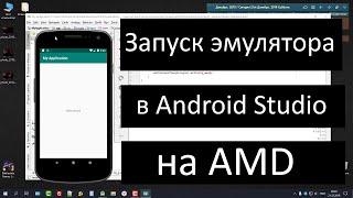 Как запустить Эмулятор в Android Studio на AMD