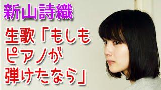 新山詩織さんの生歌シリーズです。 今回は、西田敏行さんの名曲「もしもピアノが弾けたなら」です。 詩織さんが歌うとまた違った名曲に聞こえ...