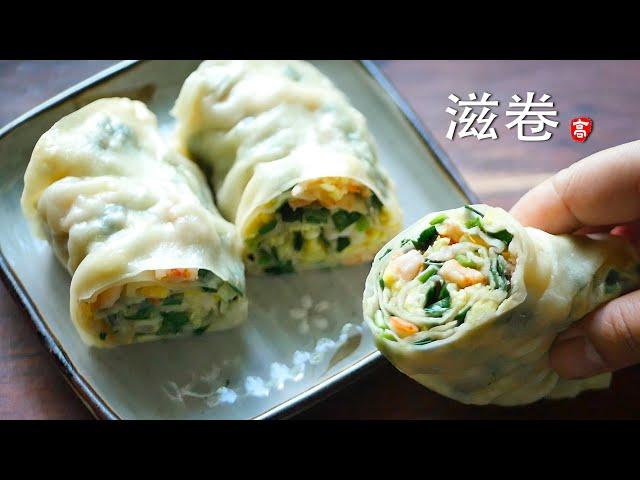 滋卷 / 菜卷  Shrimp Vegetable Rolls