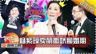 《天天向上》2016219期:杨紫琼卖萌撒娇聊婚期【湖南卫视官方版1080P】
