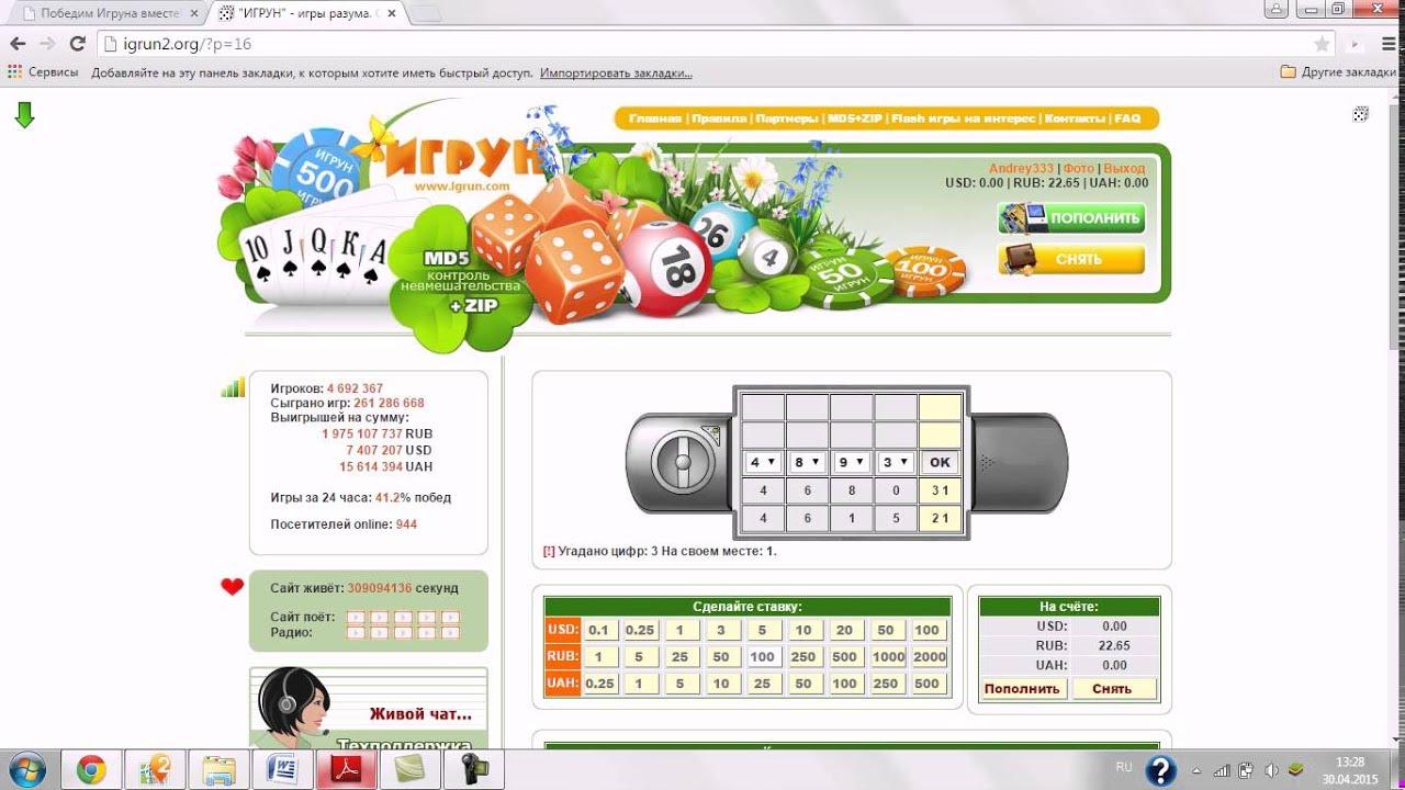 md5 казино игрун