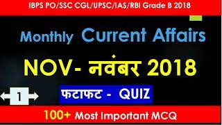नवंबर करंट अफेयर्स 2018🔥| November Current Affairs | November 2018|RRB,ALP, VDO, GROUP D, DRDO,ISRO