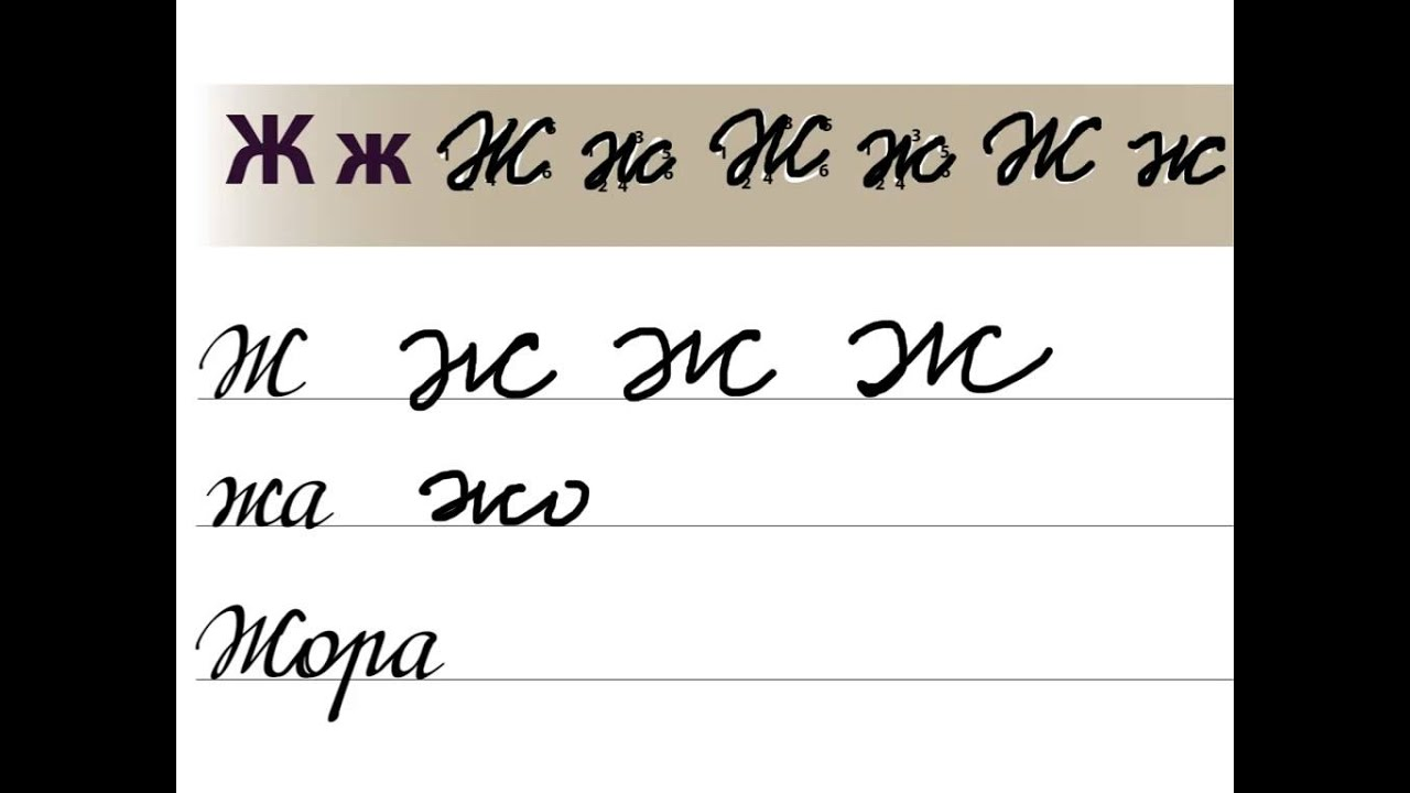 Letter Russian Handwriting Sheets