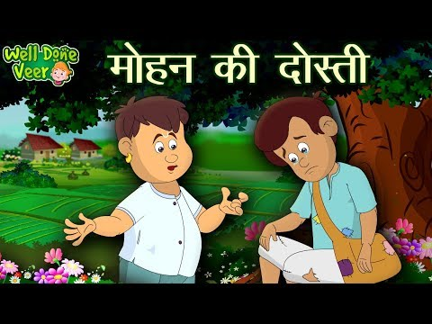 मोहन की दोस्ती - Mohan Ki Dosti | Heart Touching Friendship Story | hindi kahaniya by Well Done Veer