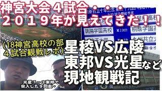 (現地レポ) 18神宮大会・星稜―広陵、札幌大谷ー平安、東邦ー光星など!!