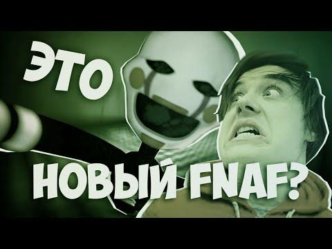 НА ИВАНГАЯ НАПАЛ ФРЕДДИ !!! | НОВЫЙ FANF 5 ? новое видео ивангая