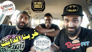 تحدي احسن اكلة في لاست اكزت دبي مع ليفت & شيت !!!