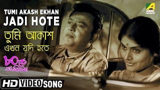 Tumi Akash Ekhan Jadi Hote   Ashite Ashio Na   Bengali Movie Song   Manna Dey, Ruma Guhathakurata