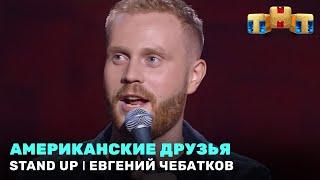 Stand Up: Евгений Чебатков - Американские  друзья