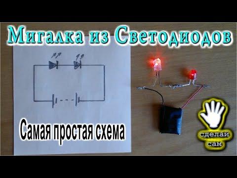 Как сделать чтобы светодиод мигал от 12в