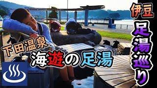 【足湯巡り】下田温泉 海遊の足湯  (まどが浜海遊公園)《初めてのツーリング 現地アップ レポート》伊豆半島 バイクツーリング thumbnail