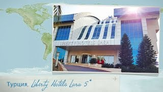 Отзыв об отеле Liberty Hotels Lara 5* в Турции (Лара)