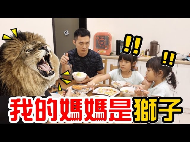 (喪屍老爸狀況劇)我的媽媽是獅子