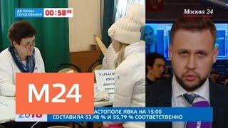 Смотреть видео Почти 58 процентов избирателей уже приняли участие в выборах - Москва 24 онлайн
