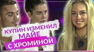 ДОМ 2 НОВОСТИ раньше эфира! (16.02.2018) 16 февраля 2018. Купин изменил Донцовой с Еленой Хроминой