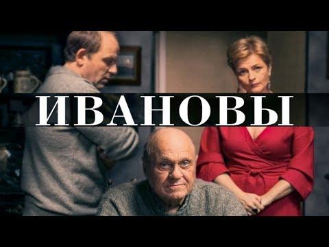 Ивановы - Фильм HD/ Киноверсия