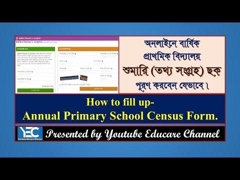 অনলাইনে বার্ষিক প্রাথমিক বিদ্যালয় শুমারি ফর্ম পূরণ পদ্ধতির ভিডিও টিউটোরিয়াল-How to fill up online e-APSC Form-