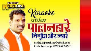 Clean Karaoke of O palan haare Nirgun or nyare by Sanjay agrawal indore