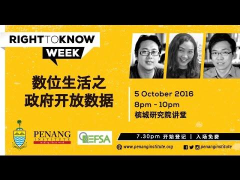 Oct 6 2016 Freedom Of Information (Mandarin Forum)