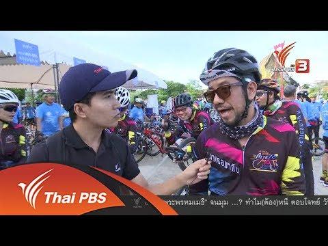 ปฐมกาลวันจักรยานโลก - วันที่ 04 Jun 2018