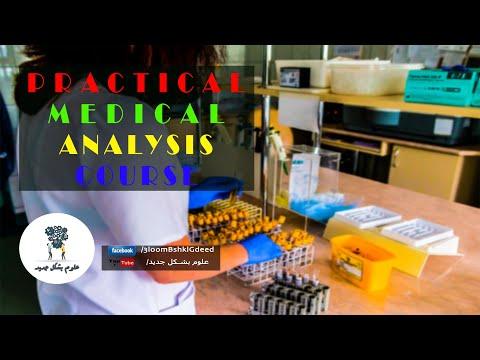 سلسلسة محاضرات التحاليل الطبية العملية/ محاضرة (1)