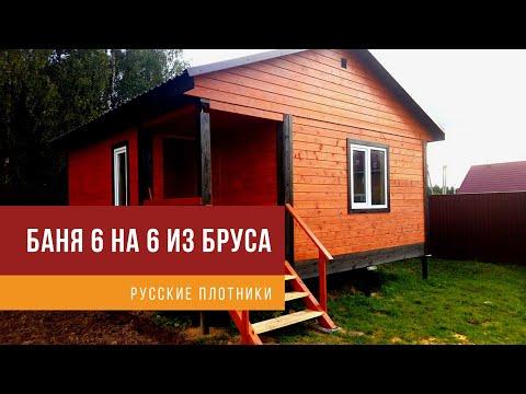 Баня 6х6 под ключ из бруса за 670 000 рублей