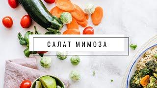 """Веганский рецепт! Салат """"Мимоза""""."""