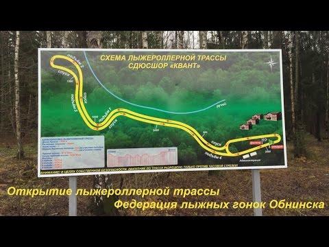 Обнинск. Открытие лыжероллерной трассы (21.11.2015)