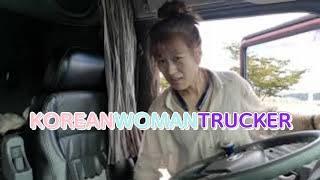 《에스쿠도Vlog》여성트럭커의 출장서비스(feat..개천절도 일함 주의)Koreanwomantrucker Womantrucker