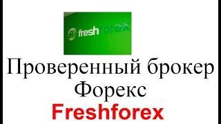 Проверенный брокер Форекс Freshforex(Читайте тут http://workion.ru/proverennyj-broker-foreks-freshforex.html На Форексе начинает зарабатывать всё больше людей, но часть..., 2015-05-28T00:58:50.000Z)
