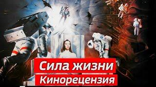 """Обзор фильма """"Жизненная сила""""."""