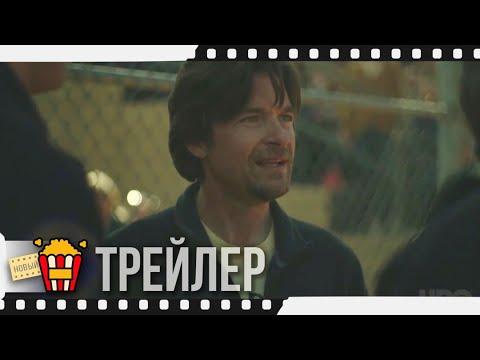 ЧУЖАК | АУТСАЙДЕР — Русский трейлер | 2020 | Новые трейлеры