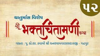 ચાતુર્માસ ભક્તચિંતામણી કથા । Chaturmas Bhaktchintamani Katha