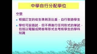 Publication Date: 2020-12-09 | Video Title: 順德聯誼總會李金小學小六升中自行分配學位簡介