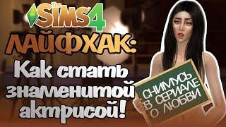 The Sims 4 сериал - Путь к славе | 1 серия | Актриса на всю голову