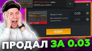 ПРОИГРАЛ AWM TREASURE HUNTER В ДУЭЛИ И ПРОДАЛ ЗА 0.03 В Standoff 2