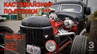 Кастомайзинг по-русски | ГАЗ + ЗИЛ = хот-род из Сибири