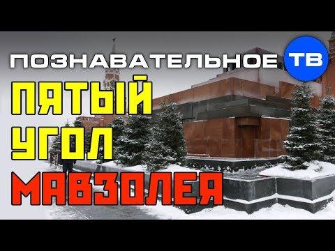 Смотреть Зачем сделали пятый угол Мавзолея? (Познавательное ТВ, Артём Войтенков) онлайн