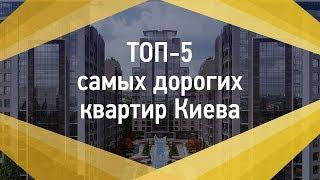 ТОП-5 самых дорогих квартир Киева от 3m2(, 2018-03-02T20:18:42.000Z)